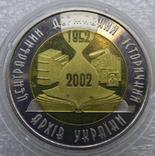 150 лет Центральному государственному историческому архиву Украины 5 грн. 2003 рік фото 3
