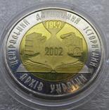 150 лет Центральному государственному историческому архиву Украины 5 грн. 2003 рік фото 4