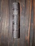 1876 Le Pouvoir de Marie - тройной золотой обрез, фото №2