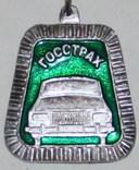 "3.Брелок ""Госстрах-Моя машина застрахована"" 1970-80 гг., фото №3"