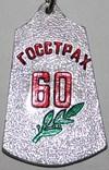 """4.Брелок """"Госстрах- 60 летие"""" 1980 г., фото №5"""