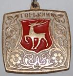 "14.Брелок ""Город Горький"" 1970-80 гг., фото №3"