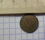 1 копейки 1922 г. Вторая Государственная шорно-футлярная и чемоданная фабрика., фото №3