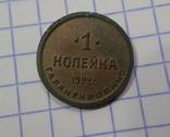 1 копейки 1922 г. Вторая Государственная шорно-футлярная и чемоданная фабрика., фото №4