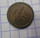 1 копейки 1922 г. Вторая Государственная шорно-футлярная и чемоданная фабрика., фото №5