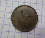 3  копейки 1922 г. Вторая Государственная шорно-футлярная и чемоданная фабрика., фото №8