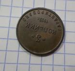 3  копейки 1922 г. Вторая Государственная шорно-футлярная и чемоданная фабрика., фото №9