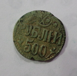 500 рублей Хорезм, фото №3