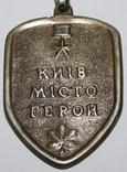 """38.Брелок """"Київ-місто герой 1945-1985"""" 1980-х, фото №5"""