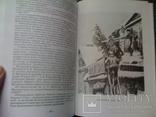 А.Фомин Наказание правдой книга о Гр. Распутине, фото №3