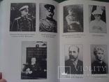 А.Фомин Наказание правдой книга о Гр. Распутине, фото №4