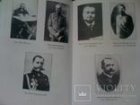 А.Фомин Наказание правдой книга о Гр. Распутине, фото №5
