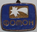 """48.Брелок """"Завод Фотон"""" 1970-80 гг., фото №4"""