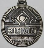 "49.Брелок ""ЗСМК Новокузнецк"" 1989 г., фото №3"