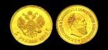 5 рублей 1892 года АГ, портрет Александра III, копия, фото №2