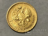7 Рублей 50 копеек 1897 г., фото №3