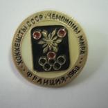 Значок СССР.  Хоккеисты СССР. Франция1968, фото №3
