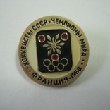 Значок СССР.  Хоккеисты СССР. Франция1968, фото №4