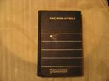 Космонавтика. Маленькая энциклопедия. 1968 г., фото №2