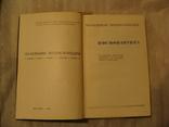 Космонавтика. Маленькая энциклопедия. 1968 г., фото №3