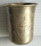 Большой стаканчик периода Царской России, 84 пробы, фото №2