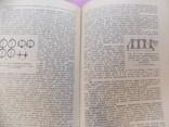 """Изд. 1977 г. """"Справочник по ремонту и обновлению мебели"""".  255 стр., фото №10"""