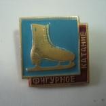 Значок СССР.  Фигурное катание., фото №3