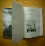 """Книга""""Фотография в Астрахани""""1861-1920г.Тираж 1000 экз., фото №3"""