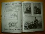 """Книга""""Фотография в Астрахани""""1861-1920г.Тираж 1000 экз., фото №6"""