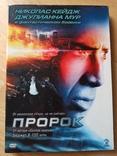 DVD Пророк, фото №2