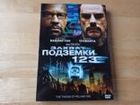 DVD Захват подземки 123, фото №2