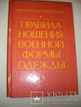 Правила ношения военной формы одежды военнослужащим Советской Армии = 250 -ый приказ 1988, фото №2