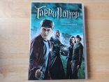 DVDфильм. Гарри Поттер и принц полукровка, фото №2