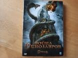 Война Динозавров. DVD фильм, фото №2