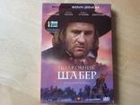 Полковник Шабер. DVD фильм, фото №2