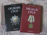 """Довідники """"Ордени СРСР"""" та """"Медалі СРСР"""",подарункове видання., фото №2"""