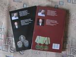 """Довідники """"Ордени СРСР"""" та """"Медалі СРСР"""",подарункове видання., фото №3"""