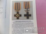 1991 р. ''Украінські військові відзаки''. Канада. Торонто., фото №7