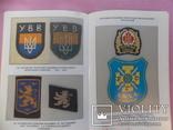 1991 р. ''Украінські військові відзаки''. Канада. Торонто., фото №13