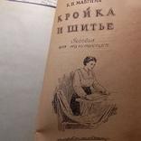 "Маврина ""Кройка и шитье"" 1952р., фото №4"