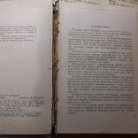 "Маврина ""Кройка и шитье"" 1952р., фото №5"