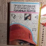 Проектирование и производство головных уборов 1987р., фото №2