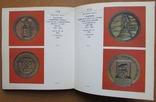 Ю.А. Барштейн. Памятные медали. Альбом. Київ: Мистецтво, 1988. - 116 с, фото №8