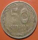 50 коп 1992 року 2ААм (непрочекан), фото №3