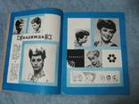 """Журнал """"прически.парики. косметика."""", фото №6"""