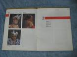 Альбом-каталог мастерства парикмахеров. киев 1989 г., фото №6