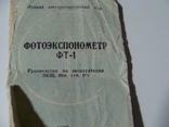 Фотоэкспонометр, фото №3