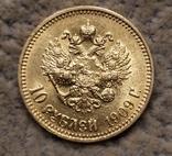 10 рублей 1909г., фото №2