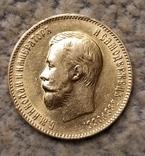 10 рублей 1909г., фото №5