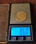 10 рублей 1909г., фото №11